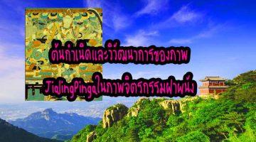 ต้นกำเนิดและวิวัฒนาการของภาพJialingPingaในภาพจิตรกรรมฝาผนัง
