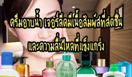 ครีมอาบน้ำ เจอร์ลีคมีเนื้อสัมผัสที่สดชื่นและความลื่นไหลที่แข็งแกร่ง