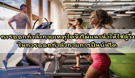 การออกกำลังกาย เหตุใดจึงไม่แนะนำให้ใช้ลู่วิ่งในการออกกำลังกายการปีนบันได
