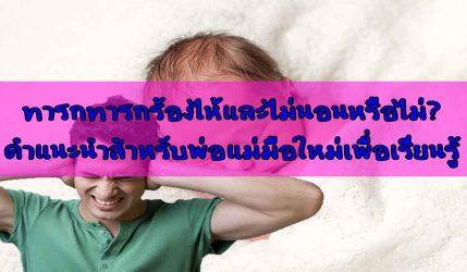 ทารก ทารกร้องไห้และไม่นอนหรือไม่?คำแนะนำสำหรับพ่อแม่มือใหม่เพื่อเรียนรู้