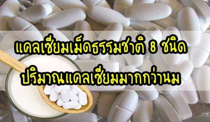 แคลเซียม เม็ดธรรมชาติ 8 ชนิด ปริมาณแคลเซียมมากกว่านม
