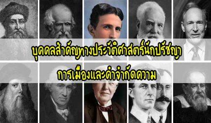 บุคคลสำคัญ ทางประวัติศาสตร์นักปรัชญาการเมืองและคำจำกัดความ