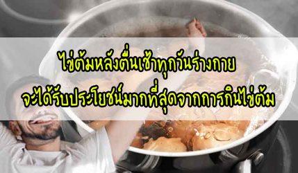 ไข่ต้ม หลังตื่นเช้าทุกวันร่างกายจะได้รับประโยชน์มากที่สุดจากการกินไข่ต้ม