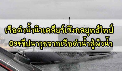 เรือ ดำน้ำนิวเคลียร์เชิงกลยุทธ์ไทป์094 ขีปนาวุธจากเรือดำน้ำสู่ผิวน้ำ