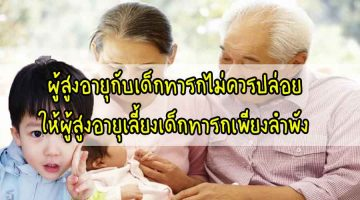 ผู้สูงอายุ กับเด็กทารกไม่ควรปล่อยให้ผู้สูงอายุเลี้ยงเด็กทารกเพียงลำพัง
