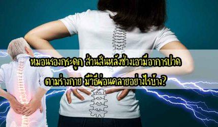 หมอนรองกระดูก ส่วนสันหลังช่วงเอวมีอาการปวดตามร่างกาย มีวิธีผ่อนคลายอย่างไรบ้าง?