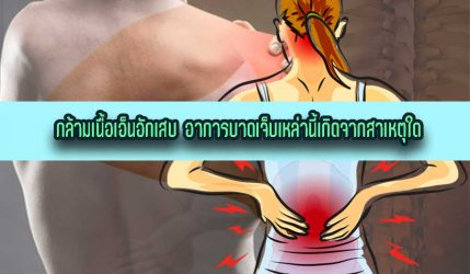 กล้ามเนื้อ เอ็นอักเสบอาการบาดเจ็บเหล่านี้เกิดจากสาเหตุใด