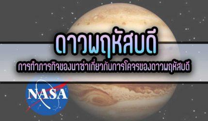 ดาวพฤหัสบดี การทำภารกิจของนาซ่าเกี่ยวกับการโคจรของดาวพฤหัสบดี