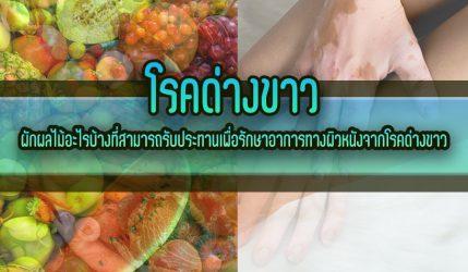 โรคด่างขาว ผักผลไม้อะไรบ้างที่สามารถรับประทานเพื่อรักษาอาการทางผิวหนังจากโรคด่างขาว