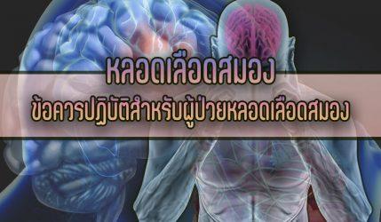 หลอดเลือดสมอง ข้อควรปฏิบัติสำหรับผู้ป่วยหลอดเลือดสมอง