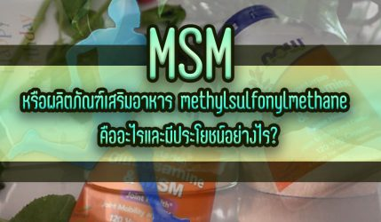 MSM หรือผลิตภัณฑ์เสริมอาหาร methylsulfonylmethane คืออะไรและมีประโยชน์อย่างไร?