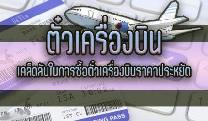 ตั๋วเครื่องบิน เคล็ดลับในการซื้อตั๋วเครื่องบินราคาประหยัด