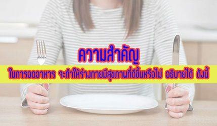 ความสำคัญ ในการอดอาหาร จะทำให้ร่างกายมีสุขภาพที่ดีขึ้นหรือไม่ อธิบายได้ ดังนี้